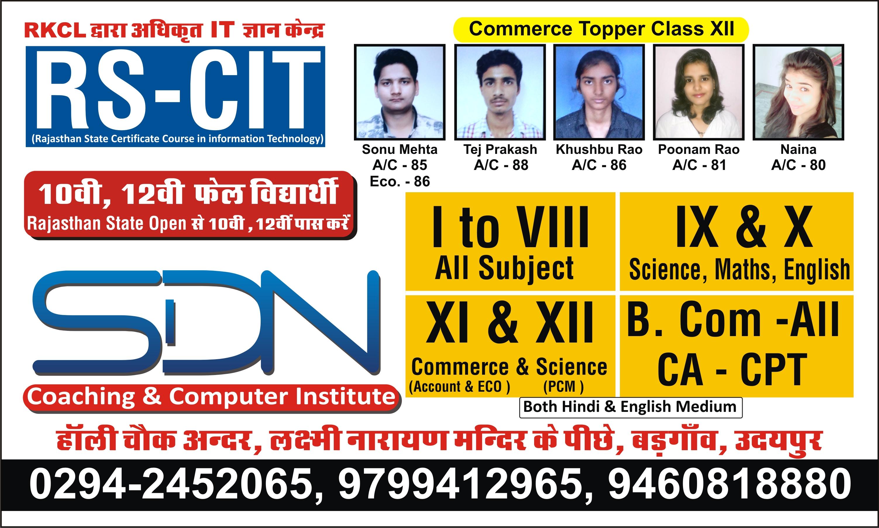 SDN Coaching and Computer Institute, Udaipur | CityShopMart com